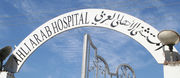 Emergency Appeal launched to support the Al-Ahli Arab Anglican Hospital, Gaza